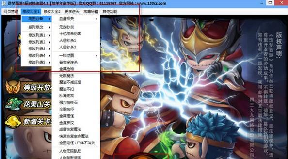造梦西游5修改器官方免费版下载