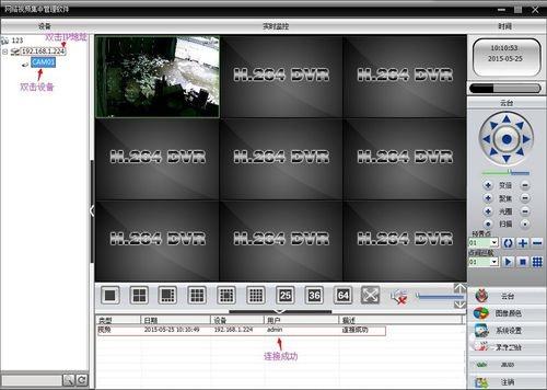 cms监控软件下载