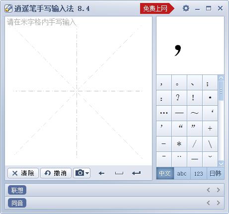 逍遥笔手写输入法电脑版官方版下载