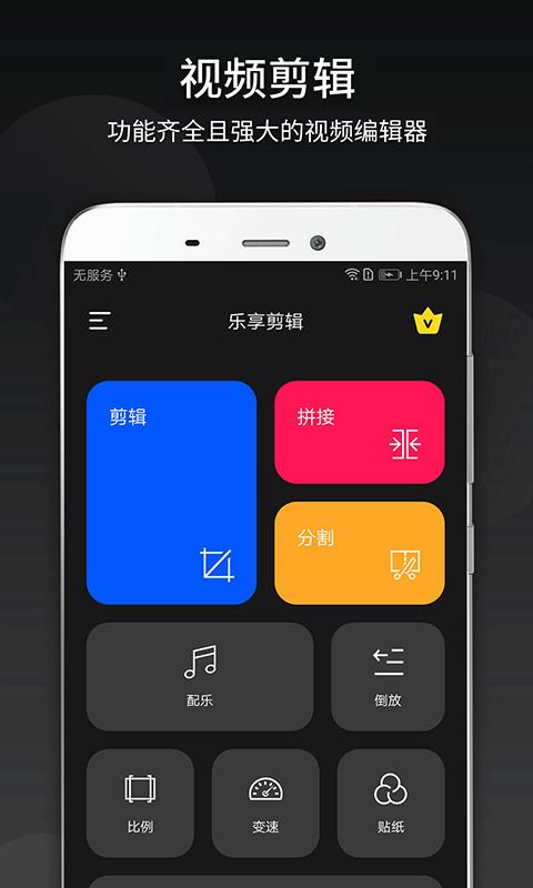 视频剪辑app安卓下载