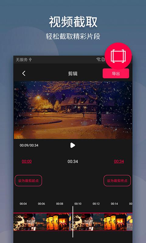 视频剪辑app苹果版
