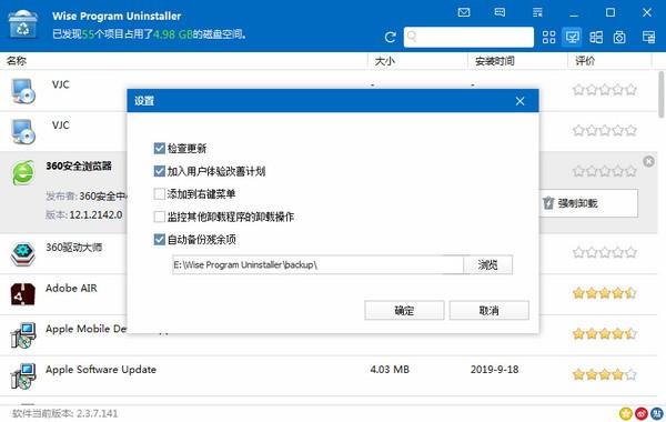 软件强力卸载中文破解版下载