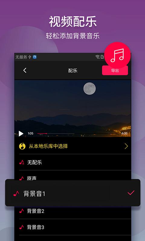 视频剪辑appIOS版