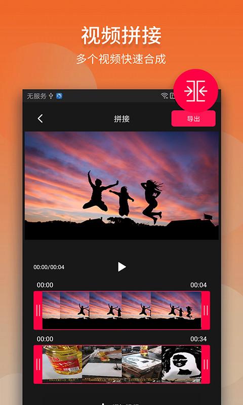 视频剪辑app下载