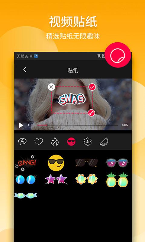 视频剪辑app安卓版