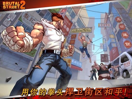 暴力街区2单机版