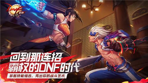 dnf手游正式版下载