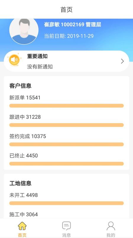 百安居工作台app最新版下载