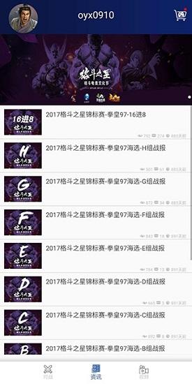 约战竞技场安卓版下载