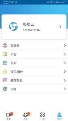 格局云app安卓版