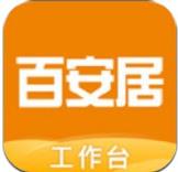 百安居工作台APP最新版