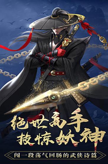 绝世剑神最新破解版安卓版