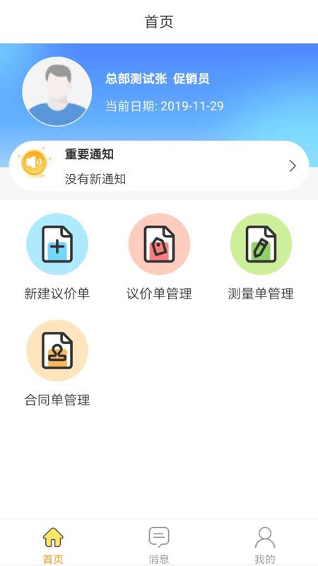 百安居工作台app最新版安卓版
