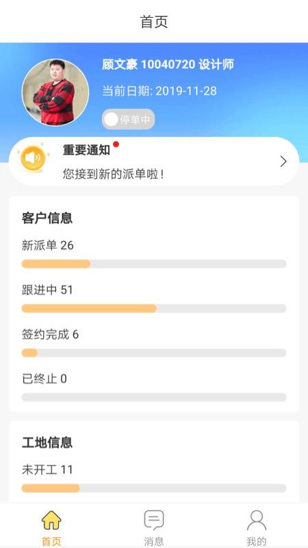 百安居工作台app最新版IOS版