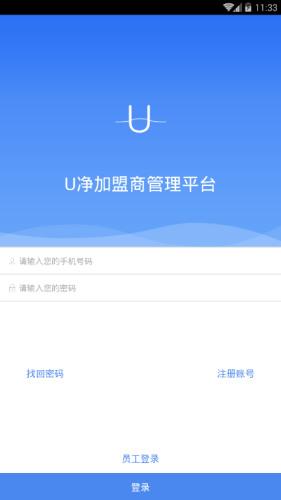 u净加盟商app安卓版
