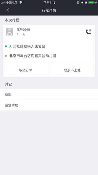 旗妙出行司机app手机版IOS版