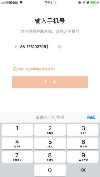旗妙出行司机app手机版下载