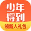 少年得(de)到(dao)app