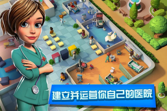 医院经理模拟器内购破解版苹果版