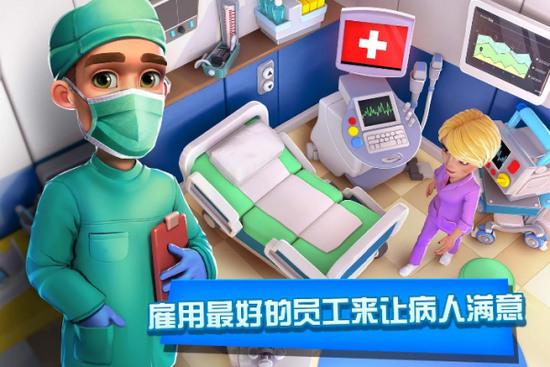 医院经理模拟器内购破解版安卓版