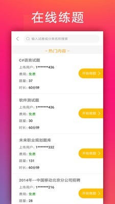 学小易app官方下载