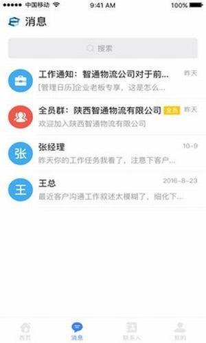 华能铜电办公app官方版IOS版