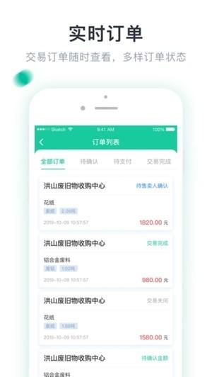 绿资源售卖人app安卓版苹果版