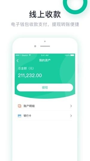 绿资源售卖人app安卓版IOS版