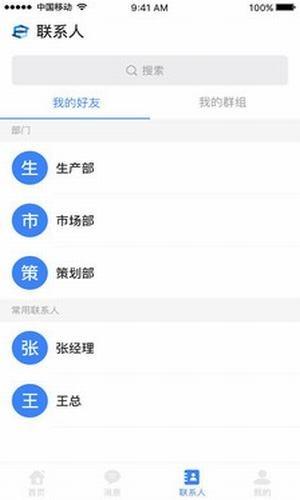 华能铜电办公app官方版安卓版