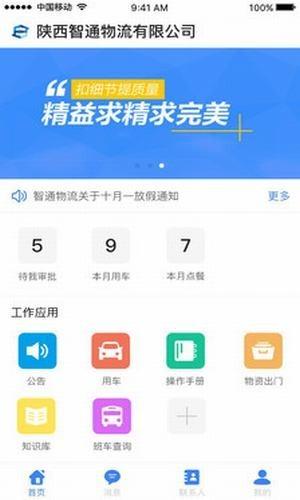 华能铜电办公app官方版苹果版