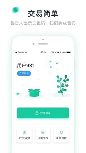 绿资源售卖人app安卓版