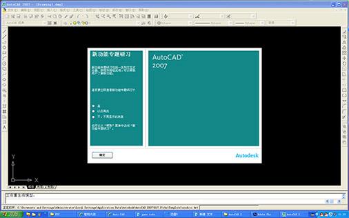 cad2007中文破解版下载
