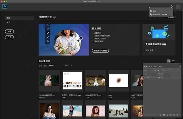 photoshop mac破解版下载