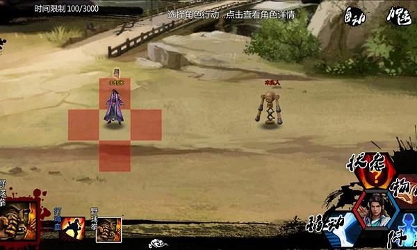 金庸群侠传x绅士版v19安卓