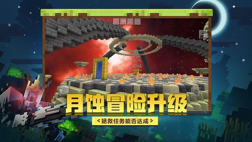 我的世界中国版下载安卓版