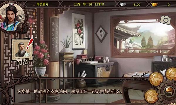 金庸群侠传x绅士版mod手机直装版下载