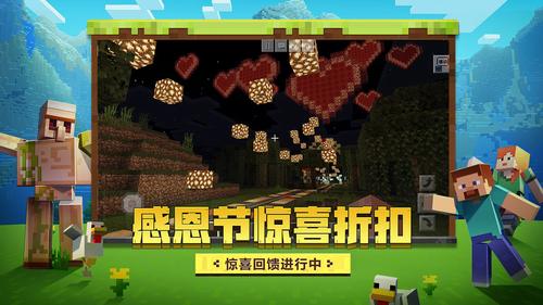 我的世界中国版下载