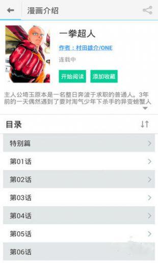 风之动漫app官方