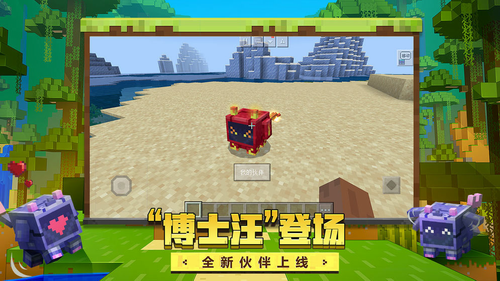 我的世界中国版下载安卓下载