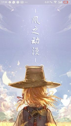 风之动漫app官方安卓下载