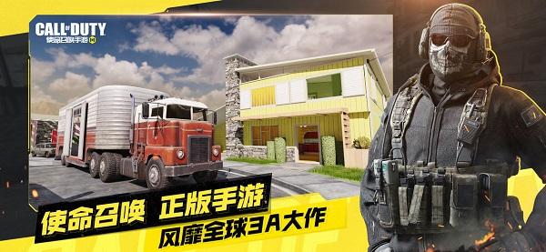codm下载中文版