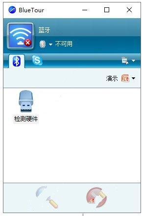 电脑蓝牙软件bluetour下载
