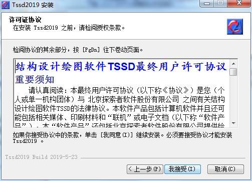 tssd2020破解版下载