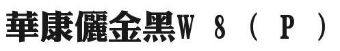 dfplijinheiw8字体下载