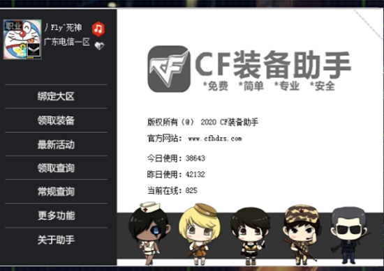 cf活动助手官方最新版下载