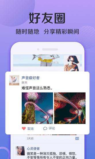 连信app下载安装免费