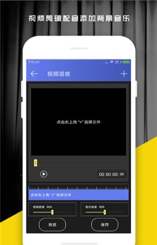 好易视频剪辑app最新版下载