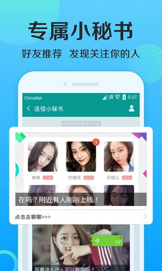 连信app免费