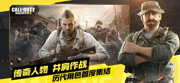 codm中文版下载