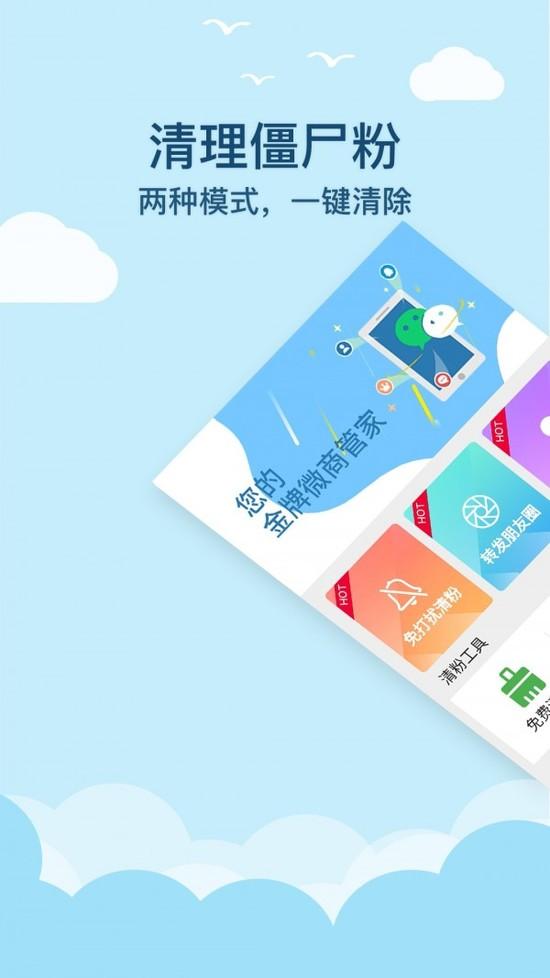 微商清粉app最新版安卓版